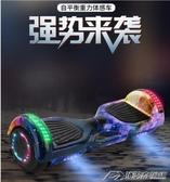 智慧電動自平衡車雙輪智慧思維車成人體感車兒童兩輪扭扭車帶扶桿YXS  潮流時