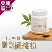 將軍農會 牛蒡膳食纖維粉 (250g±5%-罐)x2罐組【免運直出】