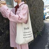 韓版簡約側背帆布包新款ins大容量字母學生帆布包手提袋女士大包春季新品