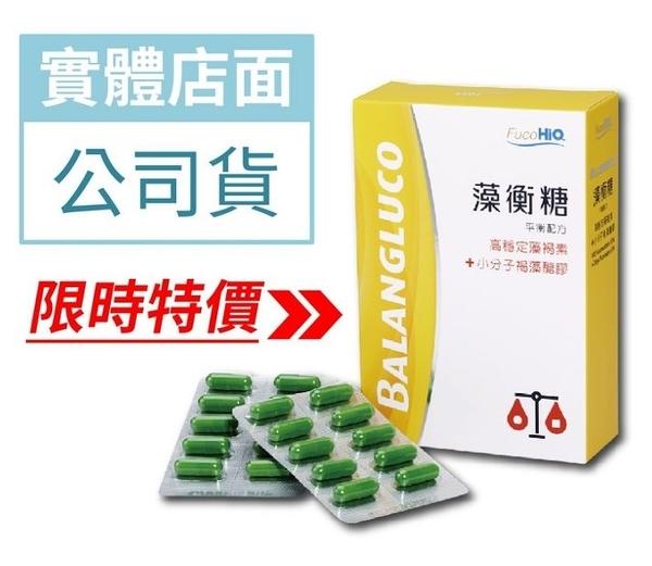 【藻衡糖】褐藻素+褐藻醣膠 90粒 小分子褐藻醣膠