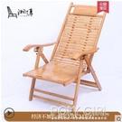 湘博竹躺椅摺疊椅成人午休睡椅老人逍遙椅家用陽台懶人靠椅夏涼椅 ATF 夏季狂歡