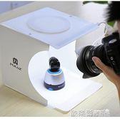 攝影棚配件 20CM雙條LED燈折疊小型迷你攝影棚套裝柔光箱LED攝影箱可俯拍 igo 歐萊爾藝術館
