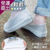 旺寶 可水洗重複使用 仿輪胎紋防滑矽膠鞋套 防水雨鞋套 輕巧可攜帶 1雙【免運直出】
