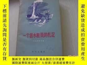 二手書博民逛書店罕見一個潛水艇員的札記Y18429 (蘇)約顯裏安尼著 時代出版