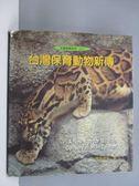 【書寶二手書T9/動植物_XAK】台灣保育動物新傳_張靜茹等