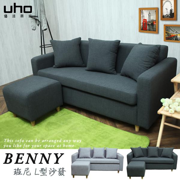沙發【UHO】班尼-L型沙發組