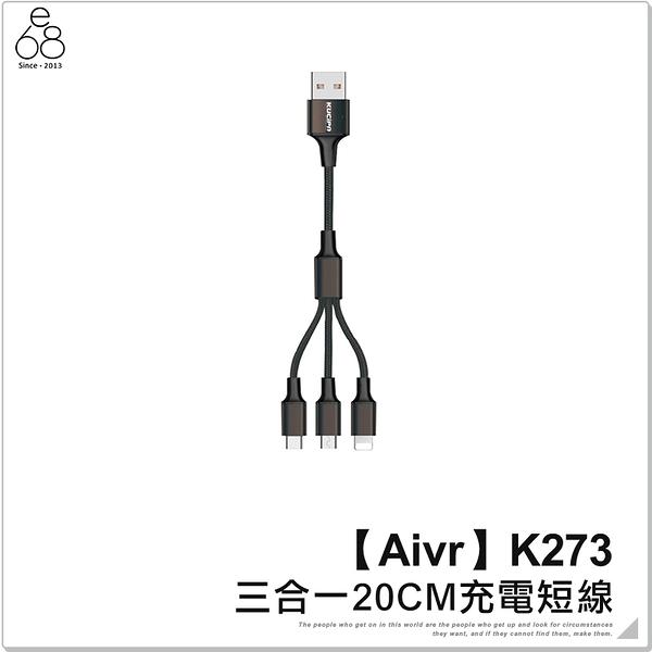 Aivr 三合一 充電短線 安卓 蘋果 Type-C 20公分 iPhone Micro 傳輸線 數據線