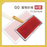 【力奇】QQ 寵物針梳 M -70元 可超取(J003O32)