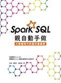 大數據時代的資料庫處理:Spark SQL親自動手做