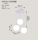 現代簡約球形吊燈