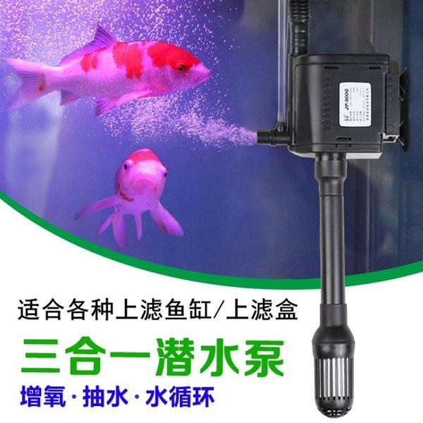 森森JP700G/JP900G/JP1100GJP1500G水泵魚缸多功能水泵靜音循環泵 MKS薇薇