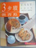 【書寶二手書T7/餐飲_ZHL】3步驟做西點_許世國