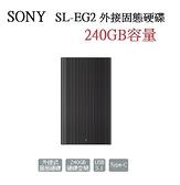 SONY SL-EG2 240GB Type-C 外接式固態硬碟 SSD 240GB USB Type-C / USB 3.1 第 2 代介面 公司貨