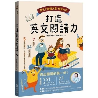 打造英文閱讀力(帶孩子看懂文章.學會文法)