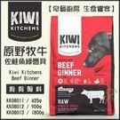 *WANG*【含運】紐西蘭KIWI Ki...