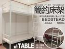 【可訂製】雙層床 單人床 3尺 床鋪 鐵...