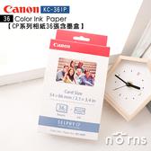 【Canon KC-36IP相紙36張含墨盒】Norns 2x3 印相機 適用CP1300 CP1200 910 900 800 聖誕節禮物