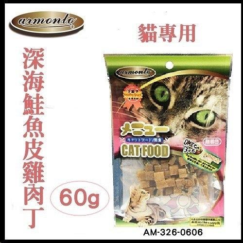 『寵喵樂旗艦店』【AM-326-0606】armonto阿曼特-AM貓專用-60g