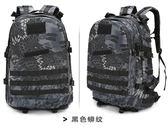 軍迷迷彩3D戰術背包防水戰術包男裝背包