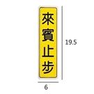 BT-10 來賓止步 直式 6x19.5cm 壓克力標示牌/指標/標語 附背膠可貼