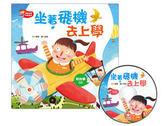 【科學類繪本】寶寶探索科學繪本:坐著飛機去上學彩色精裝書故事CD