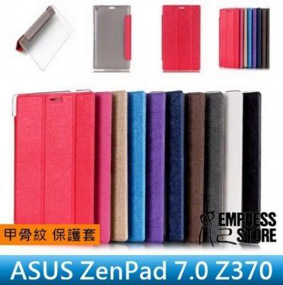 【妃航】ASUS ZenPad 7.0 Z370 甲骨紋 支架/三折 透明 背蓋 平板 皮套/保護套 多色 喚醒/休眠