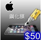 9H 鋼化玻璃膜 蘋果 i5/5s/i6/i6後膜/i6plus/i6plus後膜 螢幕保護貼 手機貼膜