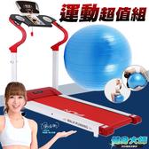 【健身大師】全新組合跑步機搭瑜珈球超值組-熱情紅熱情紅