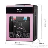 迷你飲水機制冷制熱家用臺式小型迷你新款宿舍桌面冰溫冷熱桶裝水加熱LX220V榮耀 新品