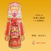 【慶典祭祀/敬神祝壽】有燈小麵桃(二支麵桃)(3尺1)