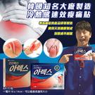 韓國知名大廠製造 冷熱感速效痠痛貼 (包)