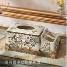 歐式家用陶瓷多功能紙巾盒抽紙盒餐巾紙抽盒客廳遙控器收納盒創意 洛可哥