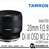 TAMRON 20mm F/2.8 Di III OSD M1:2 for SONY FE【公司貨】F050 全片幅【贈保護鏡】*回函贈好禮(2020/12/31止)