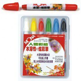 萬事捷 MONA CP-065 水溶炫彩筆(人體彩繪筆)【6色】