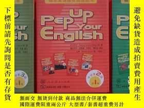 二手書博民逛書店Pep罕見Up Your English(中學第2.3.4.級第