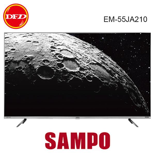 SAMPO 聲寶 轟天雷 EM-55JA210 55吋 4K UHD LED 液晶顯示器 公貨 3年保固 + 視訊盒