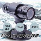 〔3699shop〕F9/M500運動DV 行車紀錄器