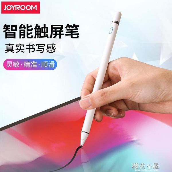 蘋果iPad電容筆apple pencil細頭繪畫手機平板通用安卓主動式手寫筆『櫻花小屋』