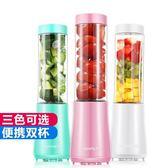 榨汁機家用迷你小型便攜式電動榨汁杯全自動果蔬多功能果汁機  蒂小屋服飾