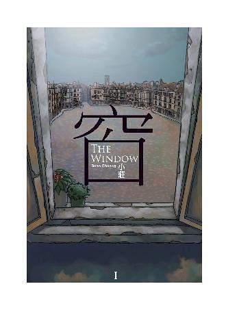 (二手書)THE WINDOW─窗