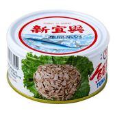 新宜興 鮪魚片 180g【康鄰超市】