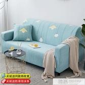 沙發套罩全包萬能套簡約彈力通用組合型沙發罩皮沙發墊巾全蓋布藝 韓慕精品