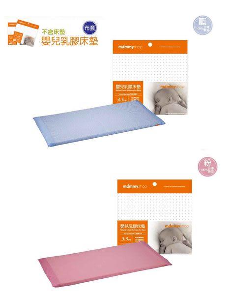 媽咪小站 mammyshop 天然乳膠嬰兒床墊布套(不含床墊) 3.5cm(遊戲床)