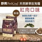 【毛麻吉寵物舖】PetKind 野胃 天然鮮草肚狗糧 紅肉口味 6磅兩件優惠組