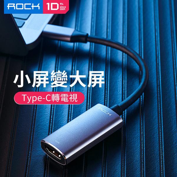 ROCK Type-C轉HDMI母座轉接線 轉接頭 轉接器 影音傳輸線 影音線 手機轉HDMI轉接座 影音輸出線