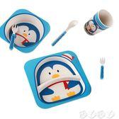兒童輔食碗 寶寶餐盤分格盤卡通防摔竹纖維無毒兒童碗餐具套裝可愛嬰幼兒家用 【全館9折】