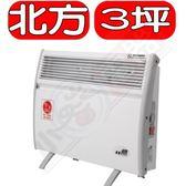 北方【CN1000】第二代對流式電暖器房間浴室兩用