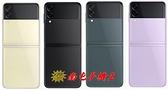 =南屯手機王=SAMSUNG三星 Galaxy Z Flip 3 支援5G 8G/256GB 折疊式手機 宅配免運費