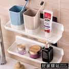 免打孔浴室吸盤置物架洗手間洗漱台儲物壁掛衛生間化妝品收納架子 -好家驛站