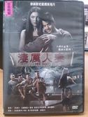 影音專賣店-F02-056-正版DVD*泰片【淒厲人妻】-人妻太落漆,鬼妻才犀利